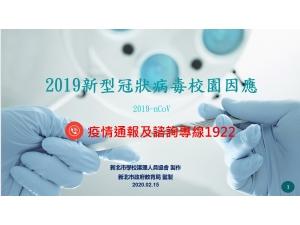 2019新型冠狀病毒校園因應