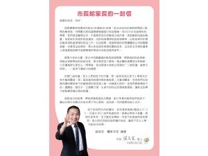 市長給家長的一封信