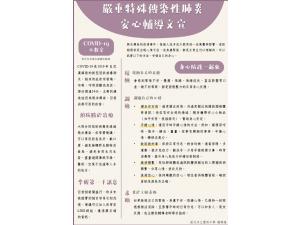 豐珠中學 嚴重特殊傳染性肺炎安心輔導文宣